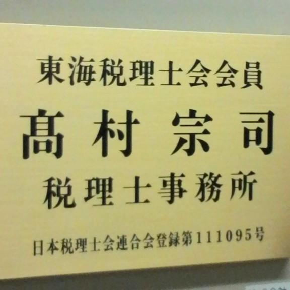 髙村宗司税理士事務所 看板