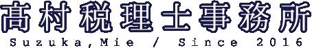 三重県鈴鹿市 | 白子駅10分の髙村税理士事務所